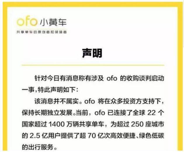 但是,目前ofo的运营情况如何,从它的合作方——上海凤凰的一份财报中,可见一斑。