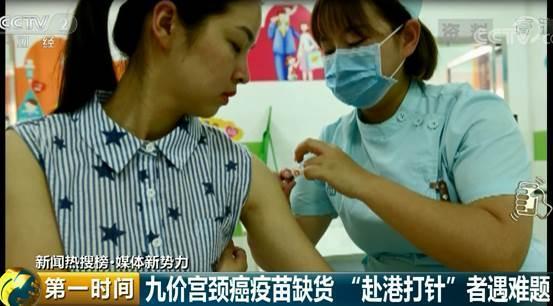 九价HPV疫苗香港断供?上千人慌了 交1万只打了1针