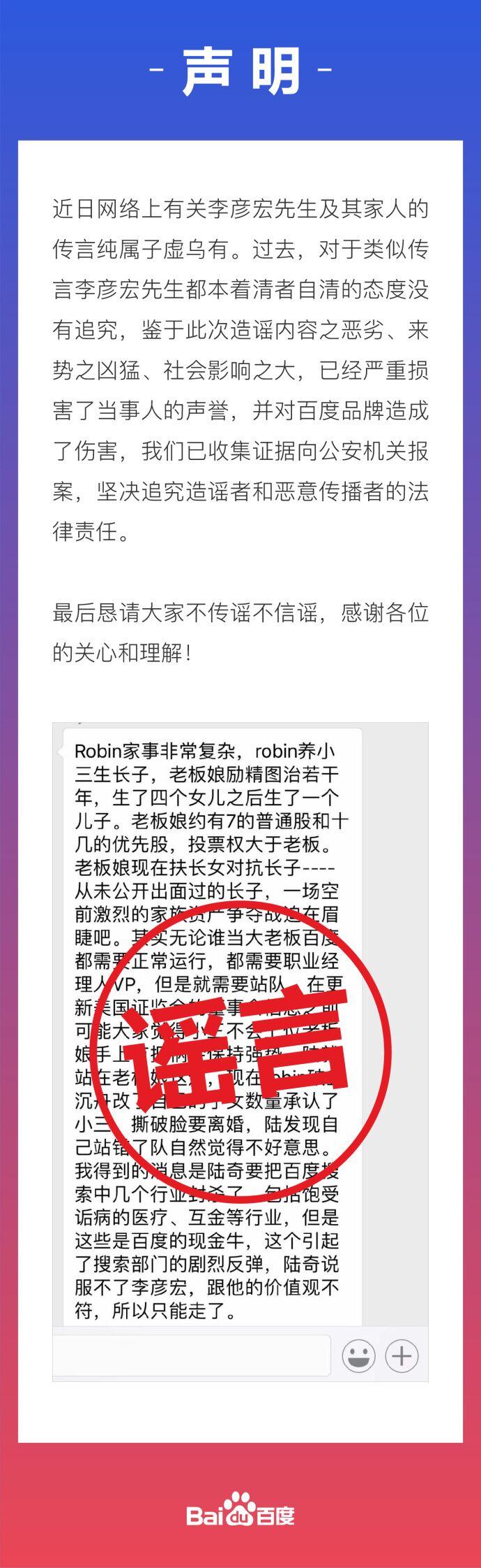 """百度辟谣""""李彦宏小三""""传闻 称已经向公安部门报案"""