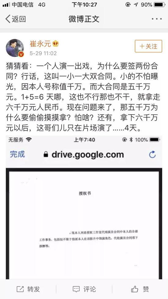 崔永元的新浪微博截图