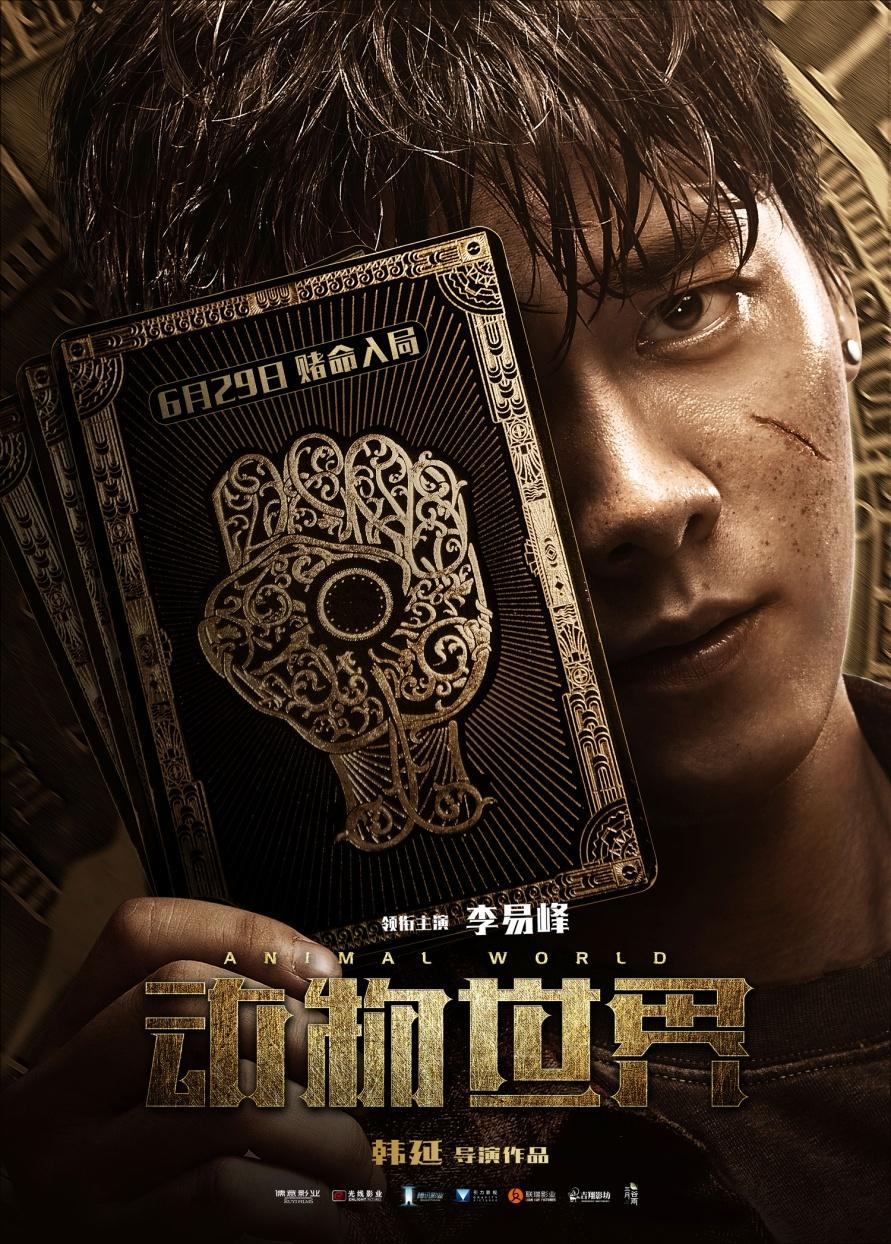 """李易峰并不是这部新片的真正主角,那群""""动物""""才是"""