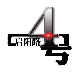 啟陽路4號