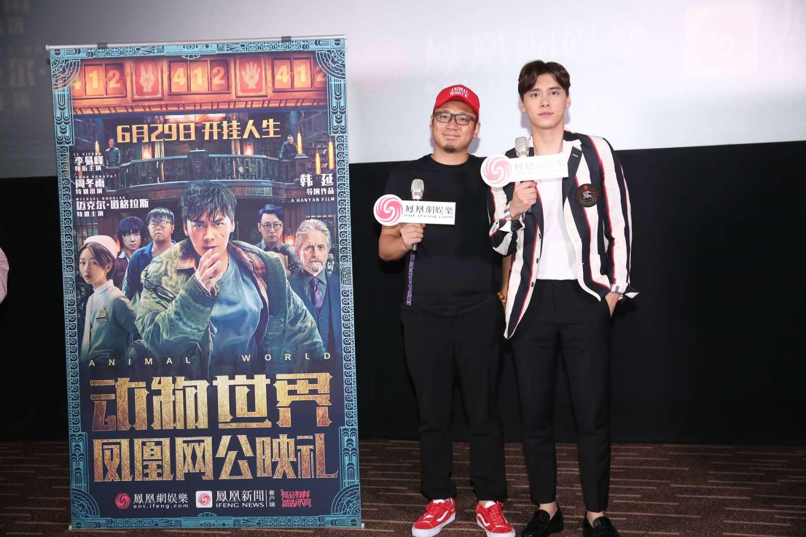 《动物世界》凤凰公映礼:李易峰面临极致人性拷问