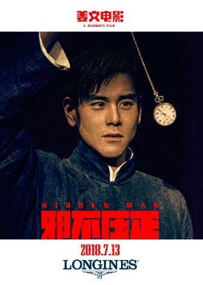 彭于晏为电影搭配古董怀表 《邪不压正》细节还