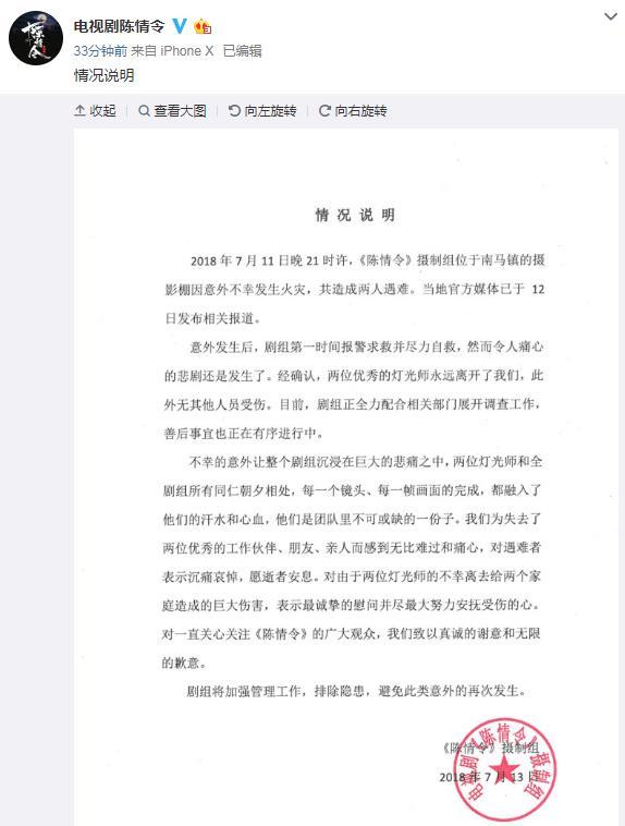 电视剧《陈情令》2名灯光师火灾遇难 剧组:沉痛哀悼