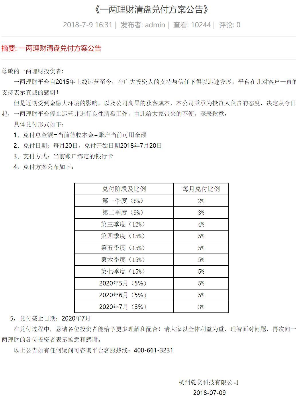 国资系平台一两理财清盘:拟2020年7月前完成兑付3
