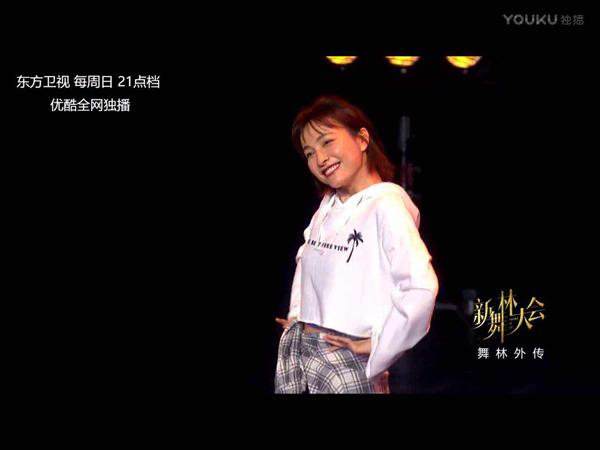 """吴昕舞蹈视频曝光 她还是只会""""摇摆""""的背景板吗?"""