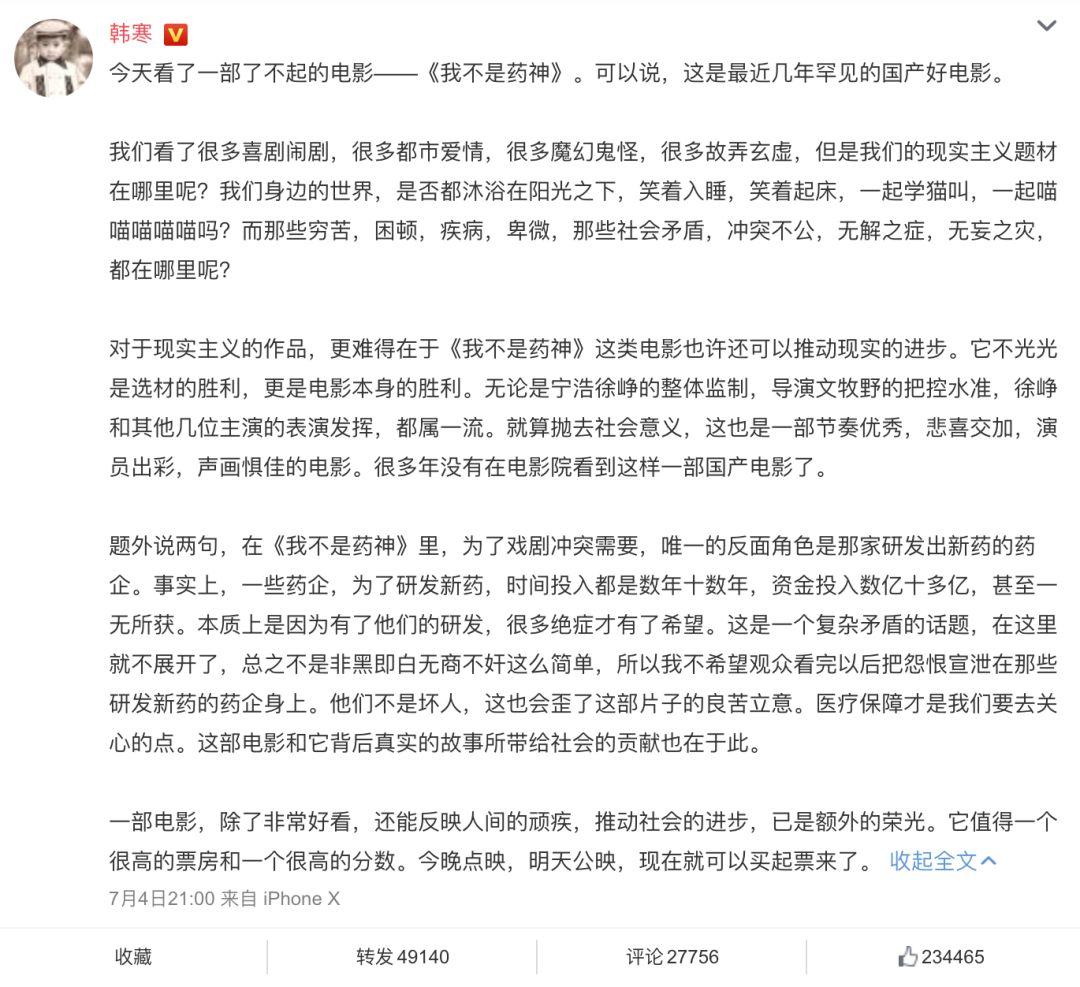 《我不是药神》3天破10亿,赢家不止徐峥宁浩,还有马云王健林