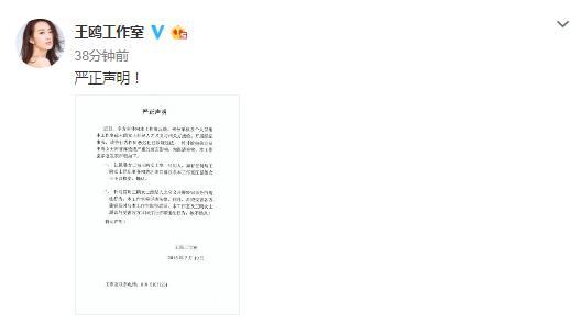王鸥经纪人名义遭冒用 工作室发声明称将诉诸法律