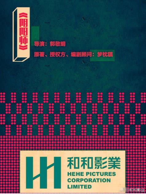 和和影业片单:许鞍华新作启动 郭敬明将拍《阴阳师》