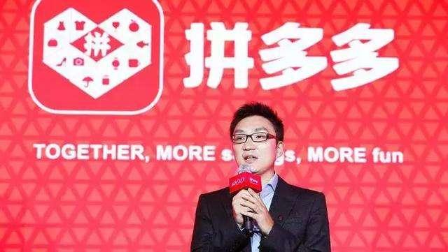 拼多多创始人身价单日蒸发11.8亿美元 仍力压刘强东
