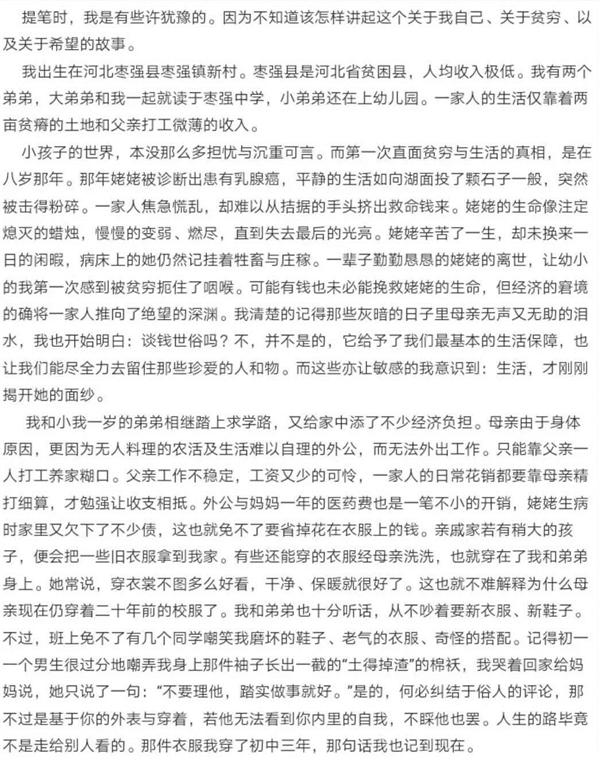 感谢贫穷!寒门女孩707分考入北大刘强东说了这句话