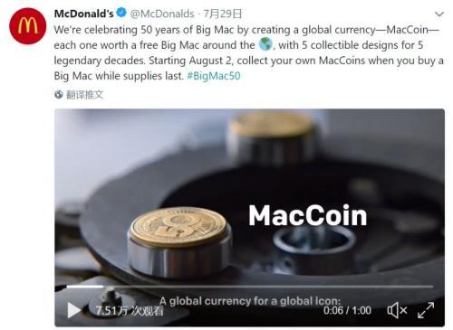 全球免费赠送的麦当劳纪念币网上炒到最高3千一套1