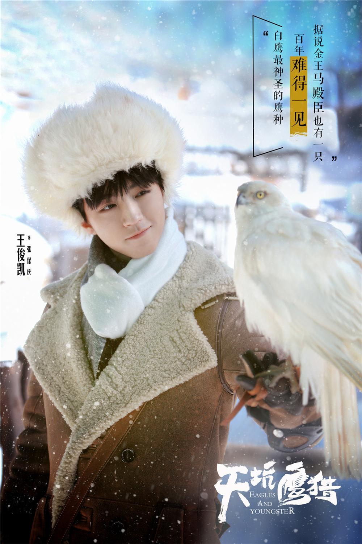 《天坑鹰猎》王俊凯带娃?与魔宠神鹰上演甜宠日常图片