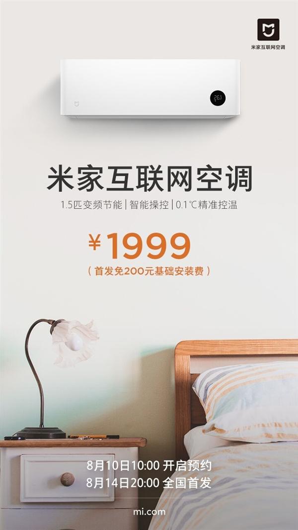 米家互联网空调明天开启预约:1999元