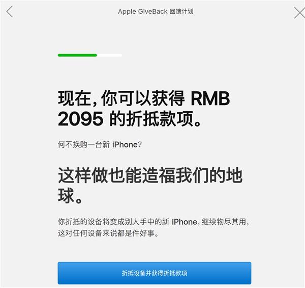 苹果Giveback回馈计划能在线申请了!上门收取旧机