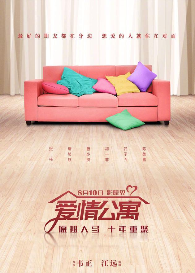 《爱情公寓》