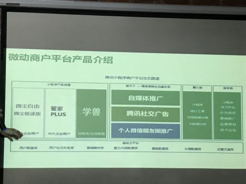 微动天下发布小程序4大工具 打造一站式生态平台