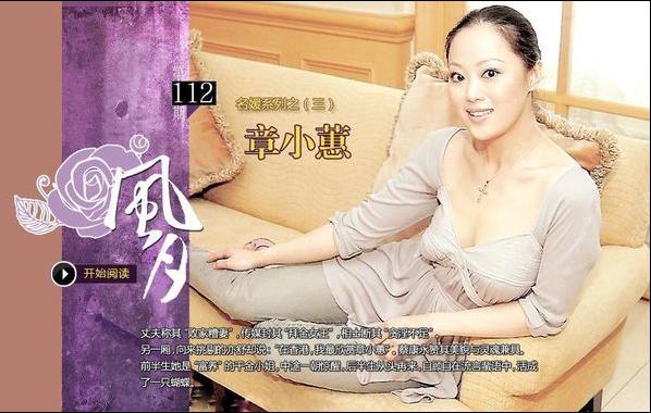 章小蕙: 玫瑰的故事