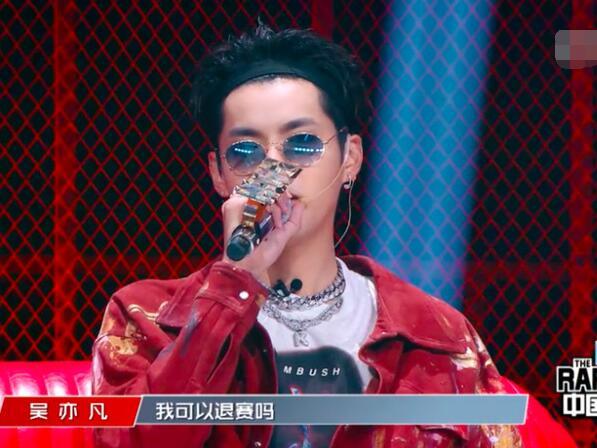 《新说唱》战队4进3太残酷 吴亦凡:我可以退赛吗