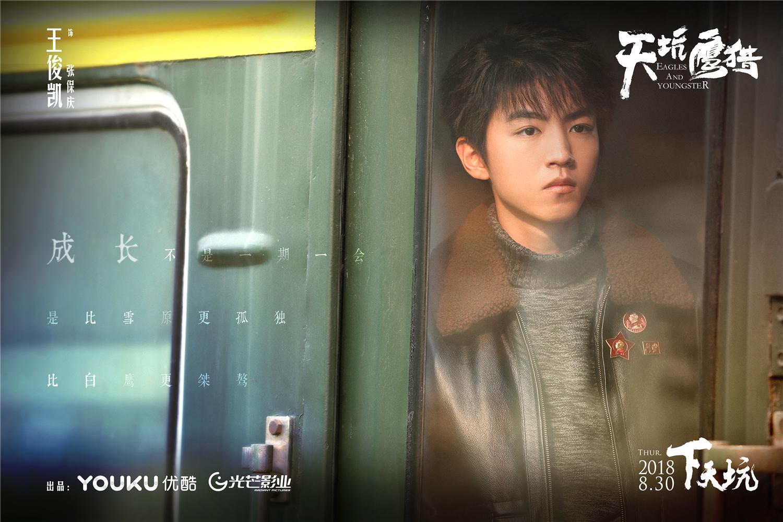《天坑鹰猎》将播 导演曝王俊凯是男主角唯一人选