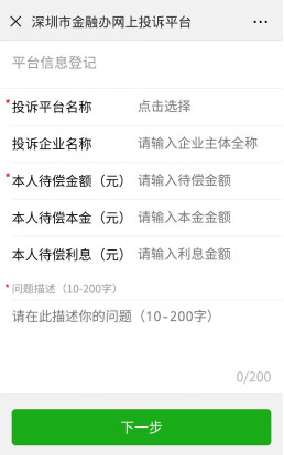 深圳市金融办开通网上投诉平台使用指引渠道2