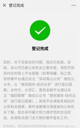 深圳市金融办开通网上投诉平台使用指引渠道5