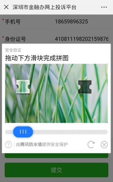 深圳市金融办开通网上投诉平台使用指引渠道4