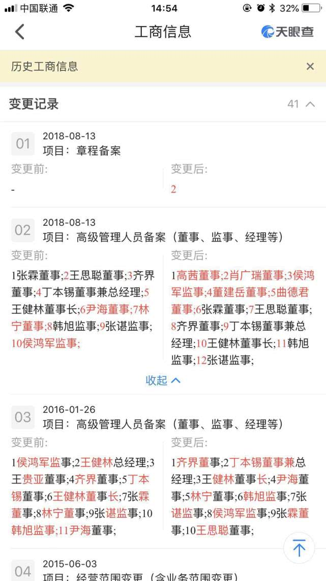 万达董事会大调整:王健林之妻退出 (图)