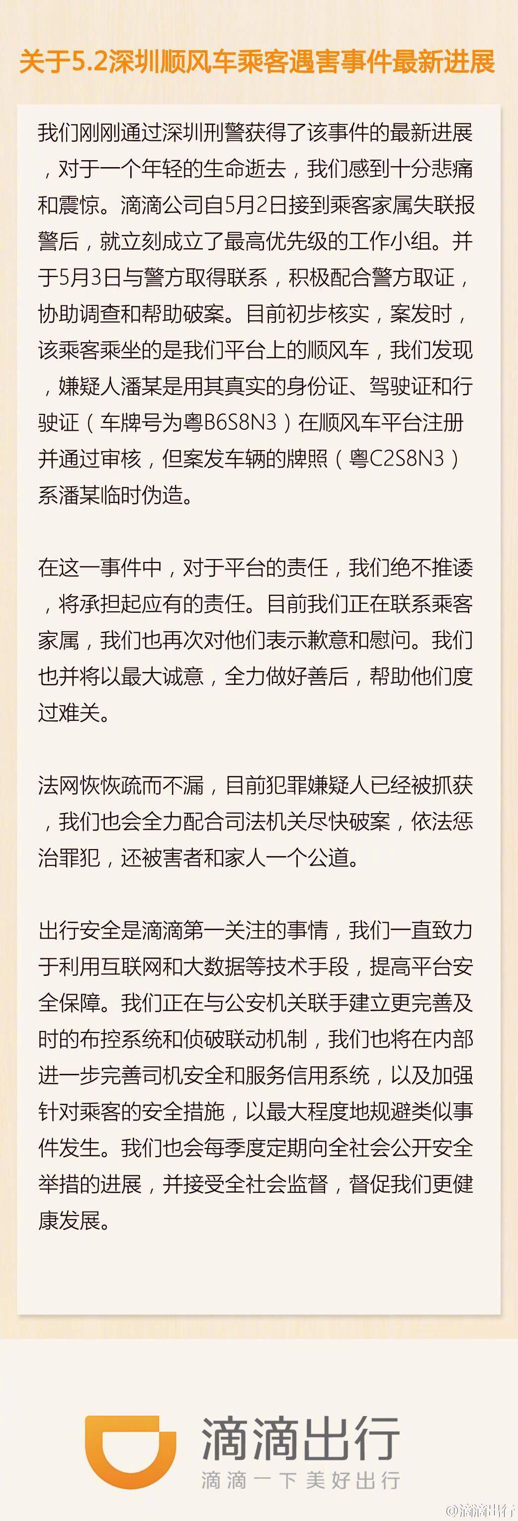 2016年深圳女教师遇害的致歉声明