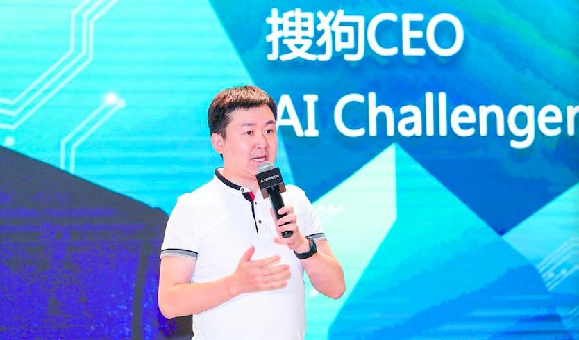 搜狗CEO王小川:数据是AI研发的核心