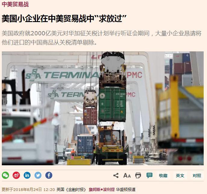 热帖:从这个细节看 贸易战怕是打不长了(组图)