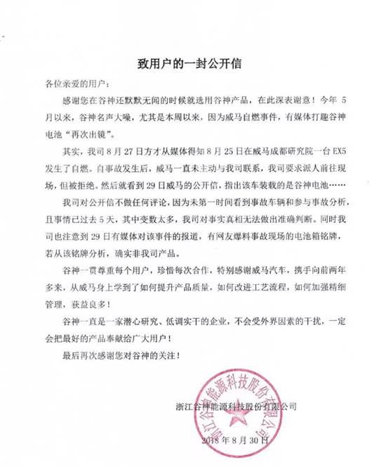 浙江谷神发公开信否认自燃威马的电池为自己生产