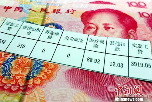 资料图:工资条。<a target='_blank' href='http://www.chinanews.com/' >中新网</a>记者李金磊摄