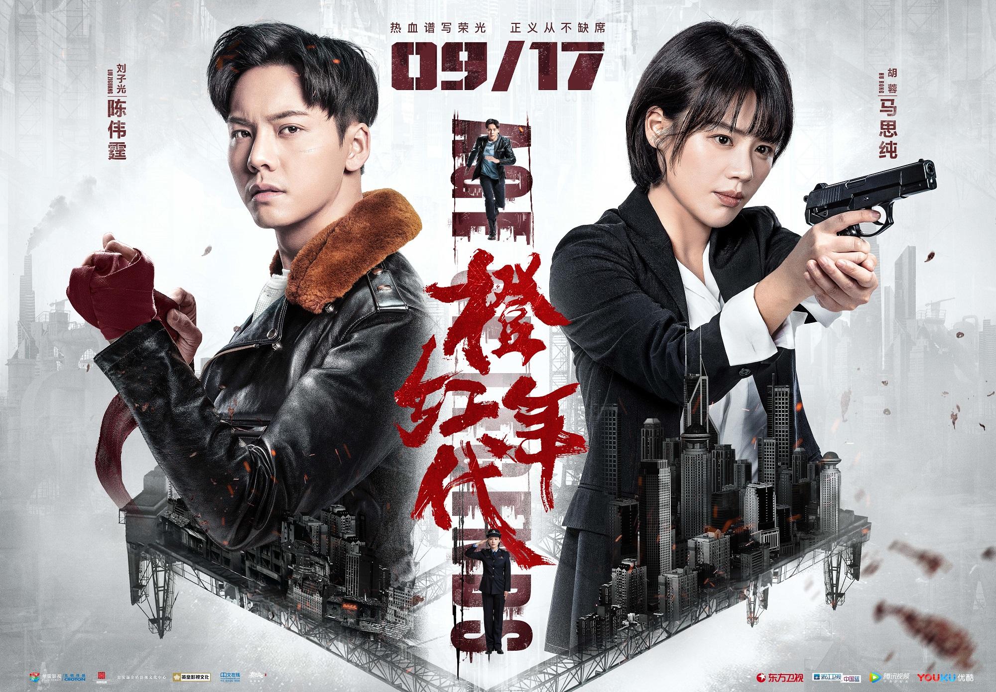 《橙红年代》定档917 陈伟霆马思纯演绎英雄赞歌