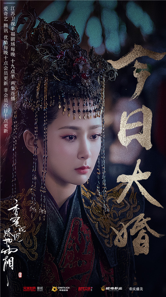 《香蜜》曝大婚海报 真假新娘神反转网友:猜不透