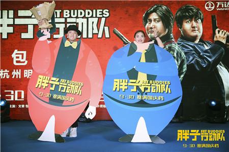 《胖子行动队》杭州行 包贝尔遇美食目不转睛超贪吃