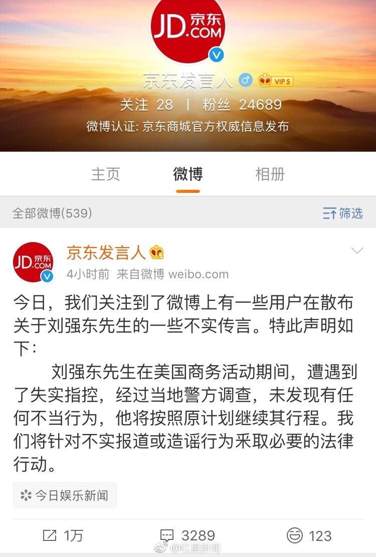 """律师解读""""刘强东""""美国监狱记录"""