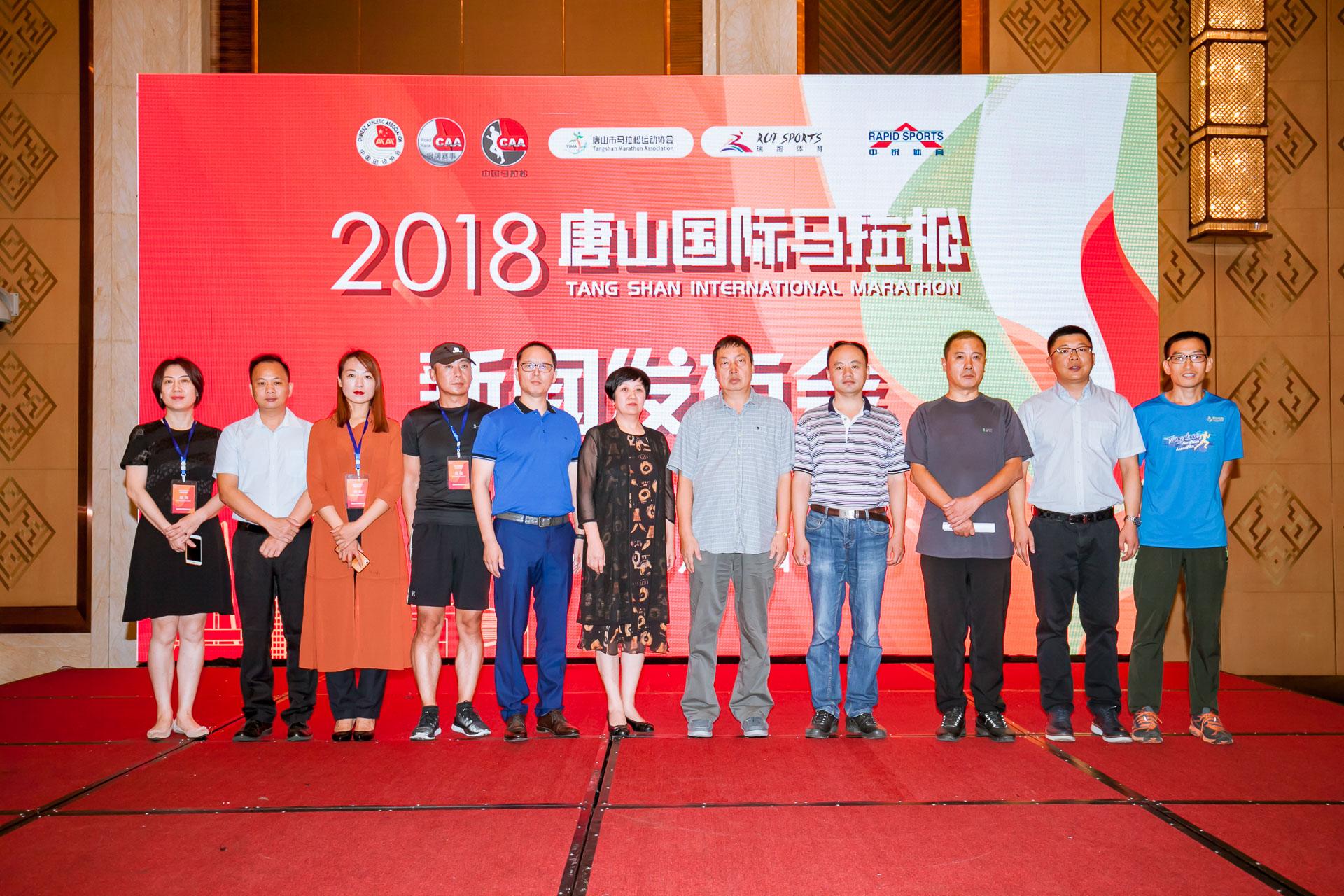2018唐山国际马拉松召开新闻发布会 6日开启报名