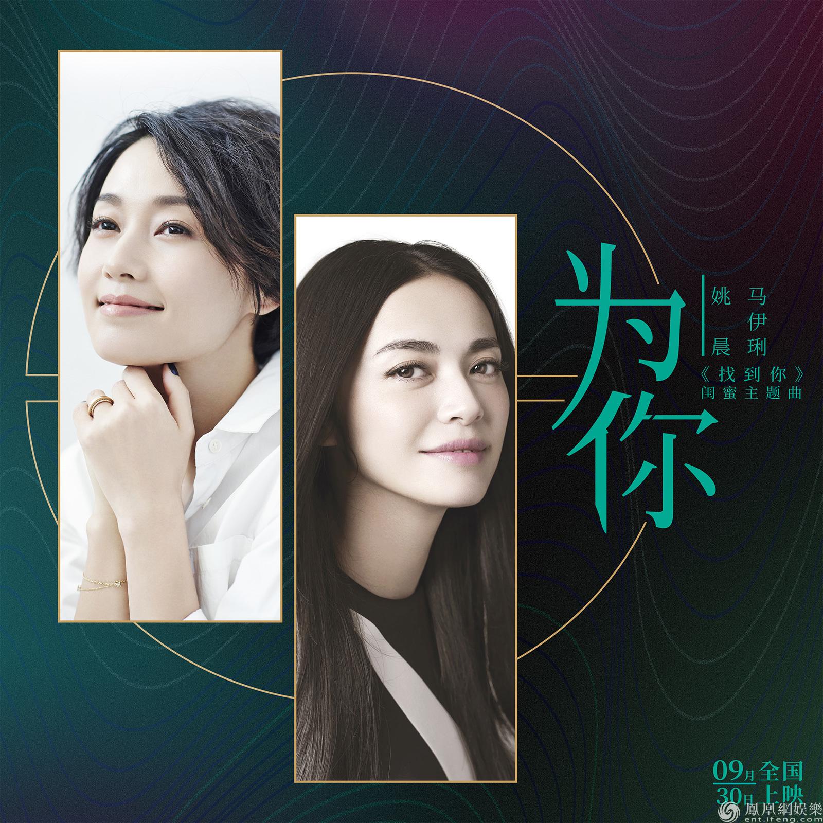 《找到你》曝主題曲MV 姚晨馬伊琍戲戲外首次合唱