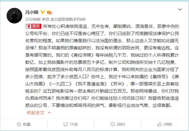冯小刚怒斥传闻:我没有所谓的阴阳合同 更没有偷逃税