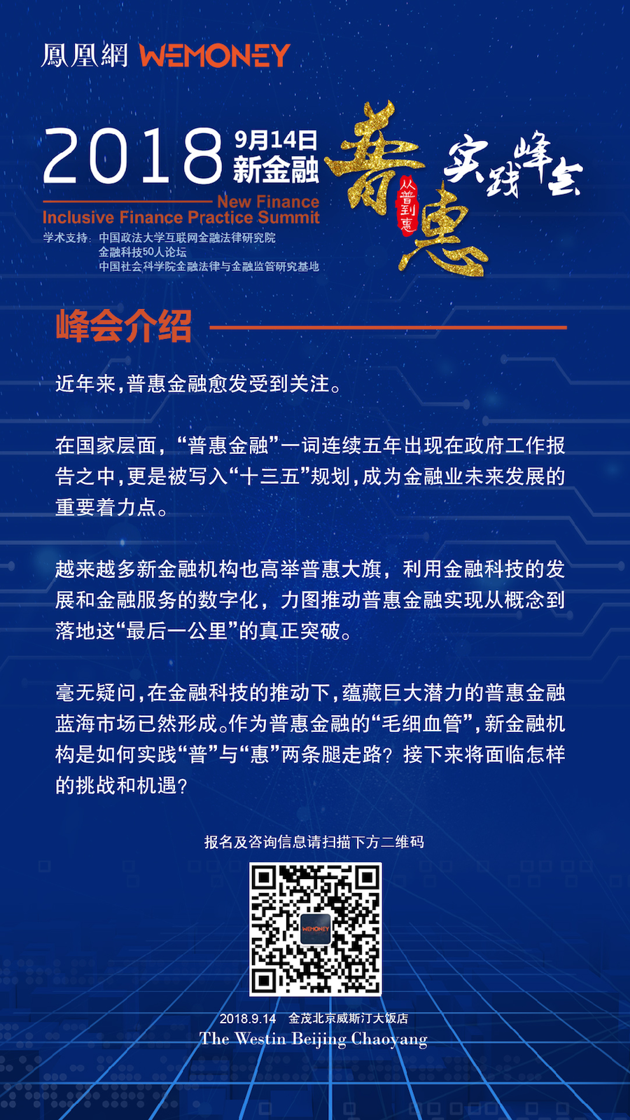 """北京互金协会:P2P自律检查今日启动 没有""""率先入场20余家"""""""