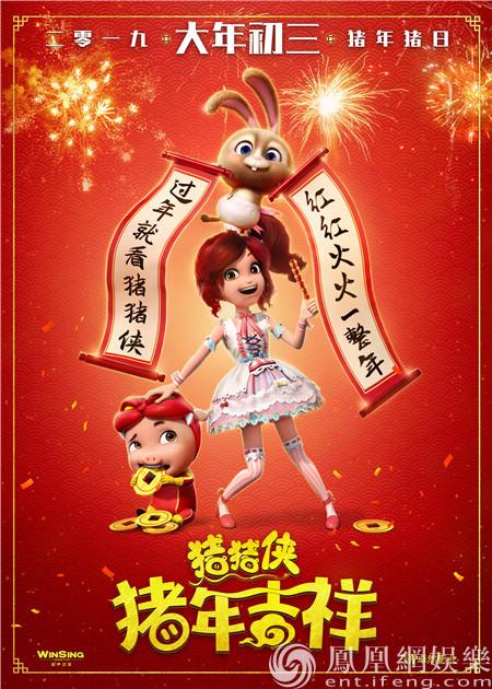 《猪猪侠·猪年吉祥》定档大年初三 春节档当家做主