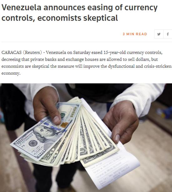 委内瑞拉放宽货币管制以挽救经济 专家对此表示怀疑