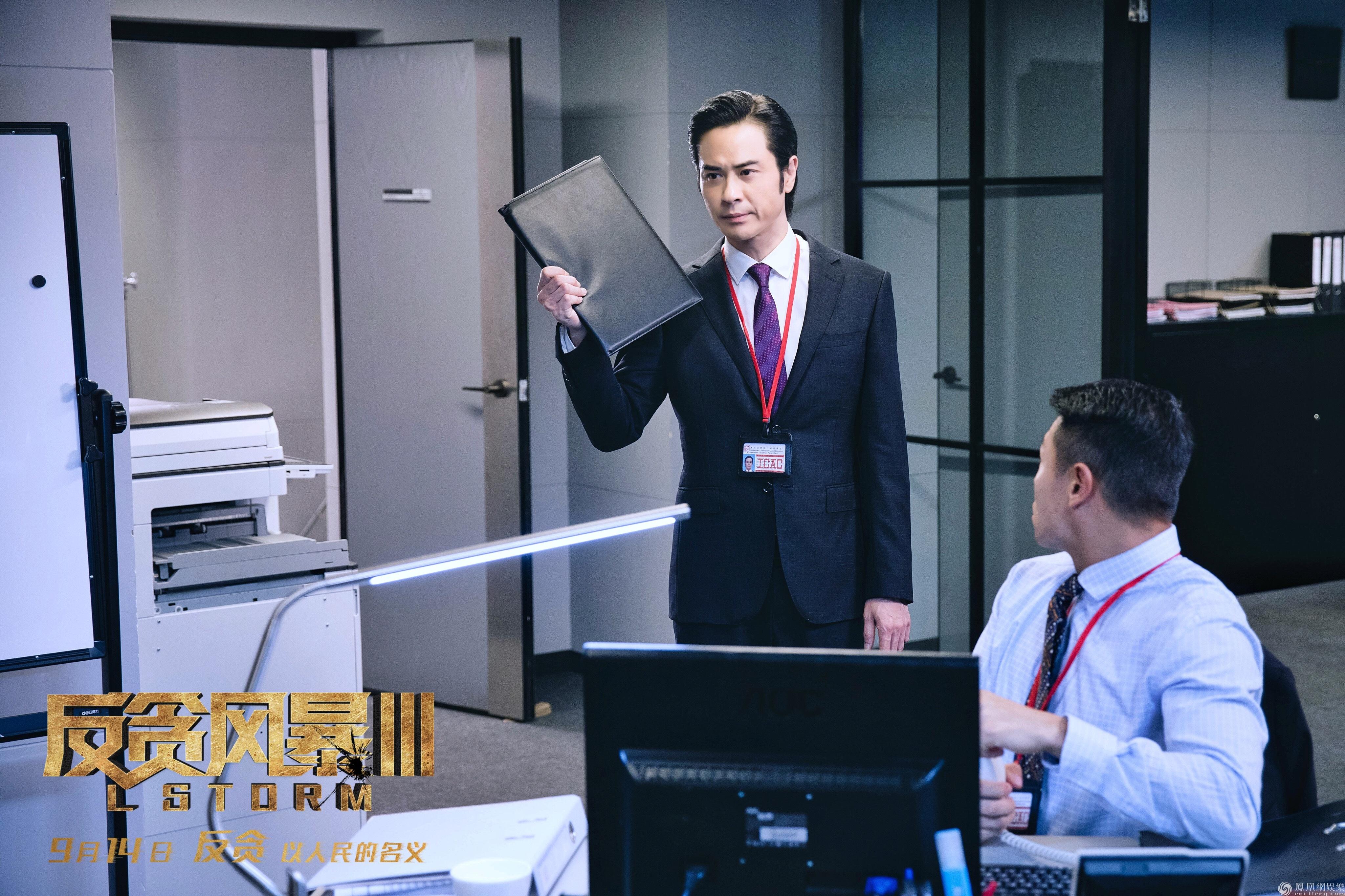 《反贪风暴3》热映单日票房登顶 古天乐为戏敬业
