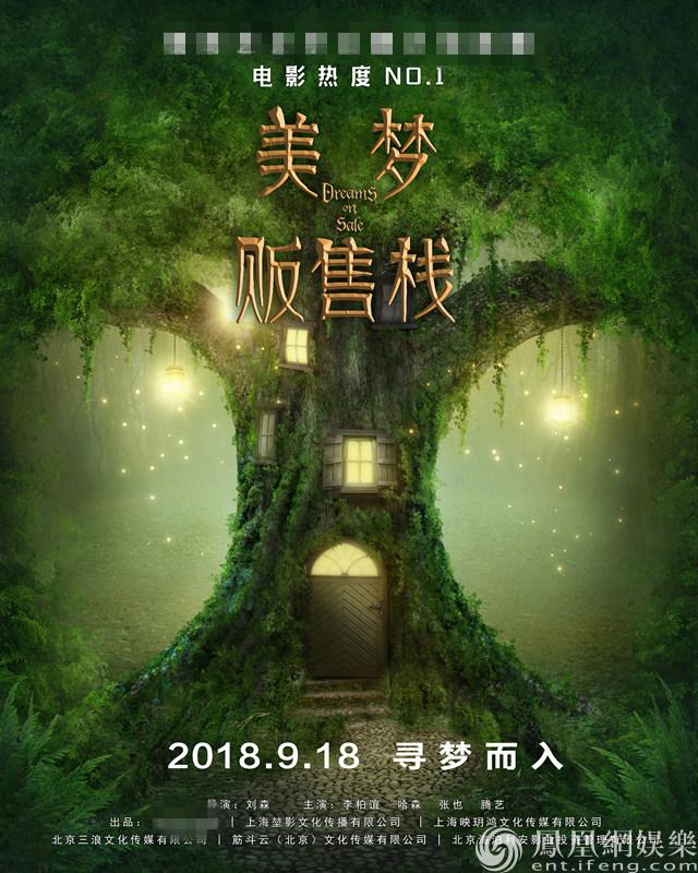 电影《美梦贩售栈》正式开机 开启一场奇幻解梦之旅