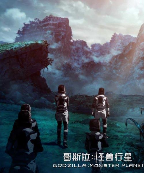 《哥斯拉:怪兽行星》首映礼:4D效果深受好评