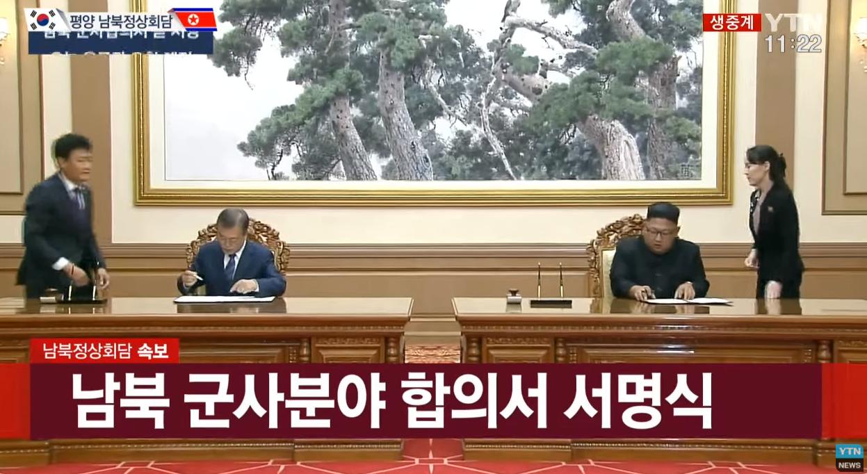 朝韩领导人签署《平壤共同宣言》 防长签署军事协议