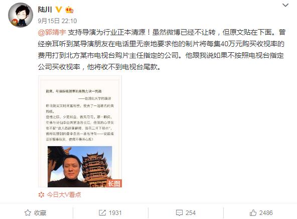 陸川聲援郭靖宇舉報收視率造假 稱支持為行業正本