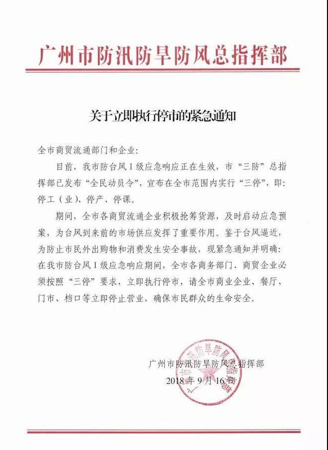 【考上大学祝福语】广州发出紧急通知:商务部门商贸企业立即执行